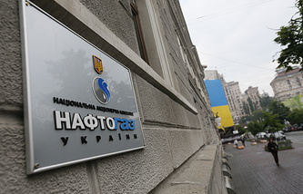 Naftogaz office in Kiev