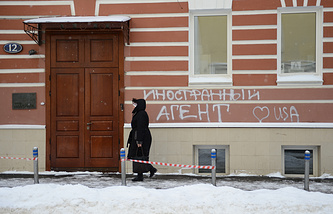 Office of Russia's Memorial human rights organization
