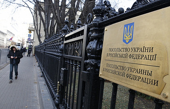 The Ukrainian embassy in Moscow